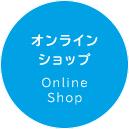 オンラインショップOnlineShop