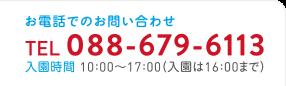 お電話でのお問い合わせ TEL 088-679-6113 入園時間:10:00~17:00(入園は16:00まで)